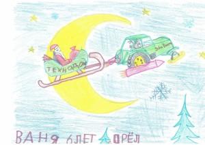 Паршин Ваня, 6 лет (Орёл)