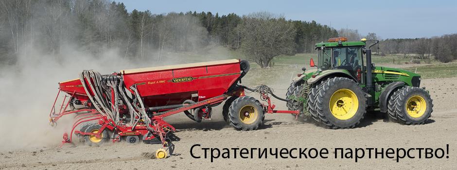 John Deere и Väderstad – стратегические партнеры в России