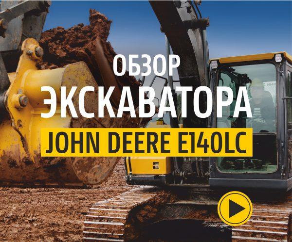 Обзор экскаватора John Deere E140LC