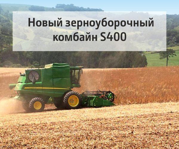 John Deere представила новый зерноуборочный комбайн S400