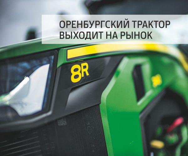Оренбургский трактор выходит на рынок