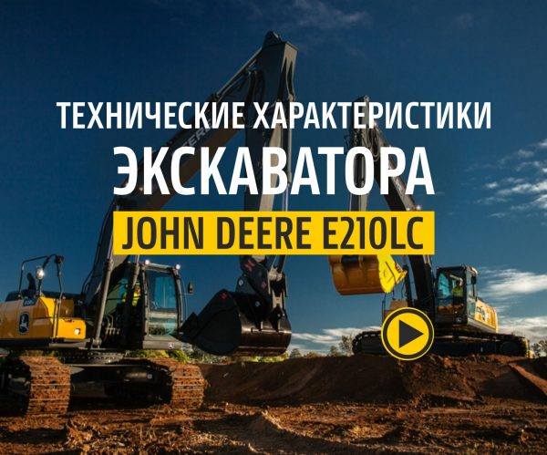 Технические характеристики обновленного экскаватора John Deere E210LC