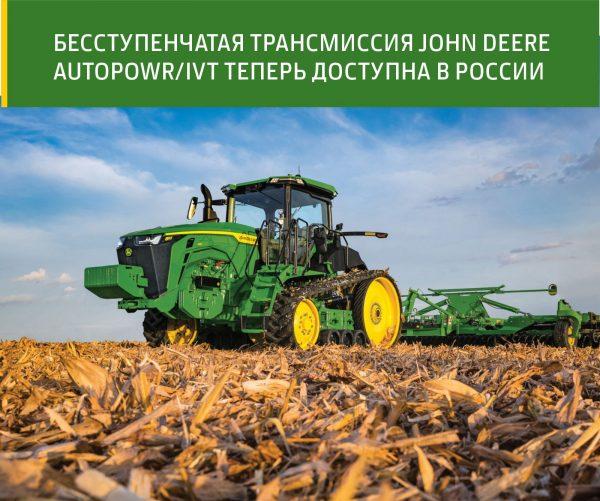 Бесступенчатая трансмиссия John Deere AutoPowr/IVT теперь доступна в России
