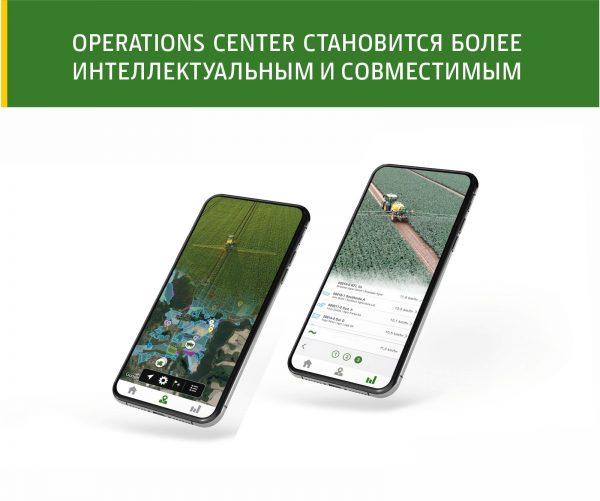 Operations Сenter становится более интеллектуальным и совместимым