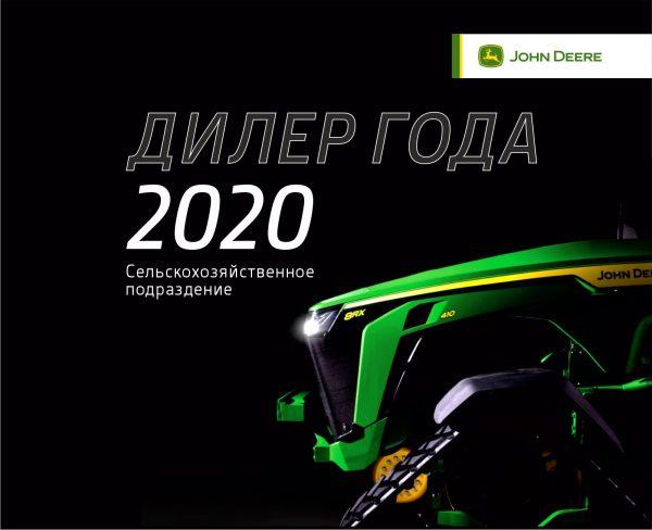 ООО «Технодом» объявлен дилером года!