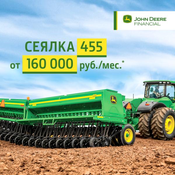 Сеялка 455 от 160 000 рублей в месяц!