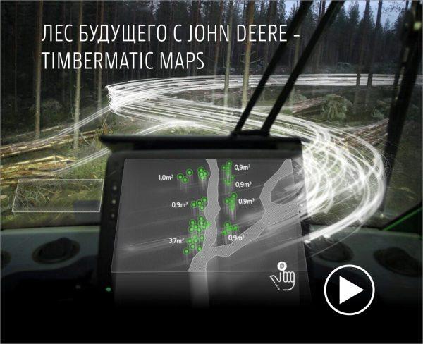 ЛЕС БУДУЩЕГО С JOHN DEERE —  TIMBERMATIC MAPS